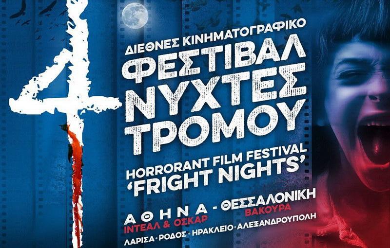 Νύχτες Τρόμου στην Αλεξανδρούπολη!