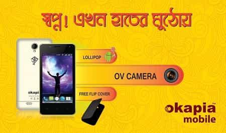 Okapia Shopno Smartphone