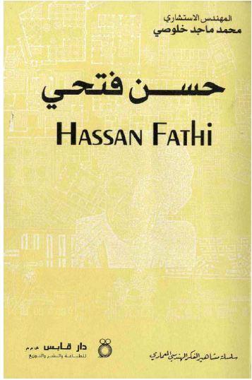 تحميل كتاب عمارة الفقراء حسن فتحي pdf