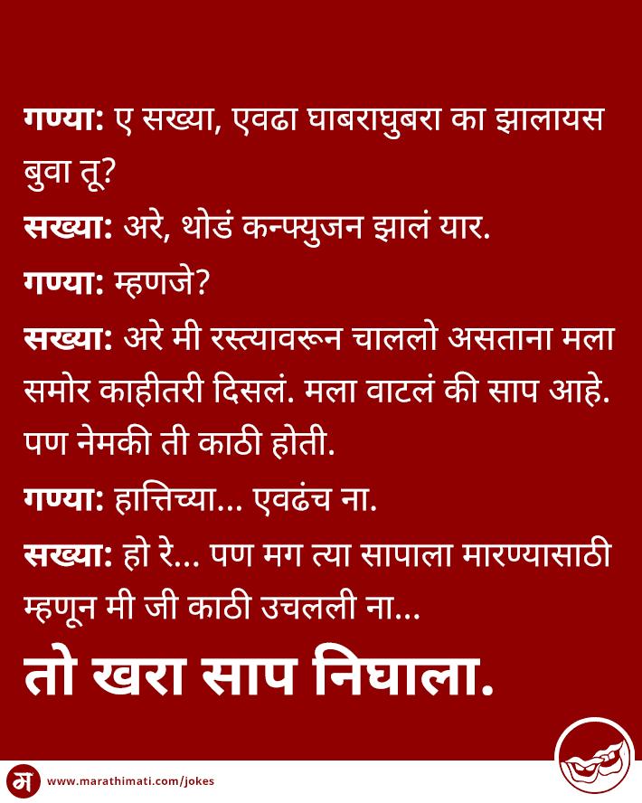 थोडं कन्फ्युजन झालं यार - मराठी विनोद | Thoda Confusion Jhala Yaar - Marathi Jokes