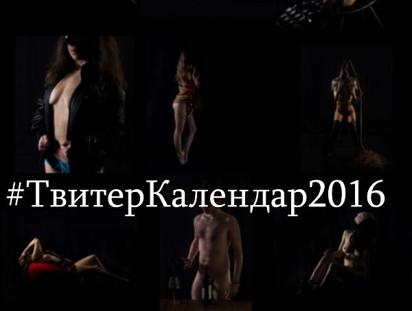 Twitter Kalender 2016 Makedonien Edition