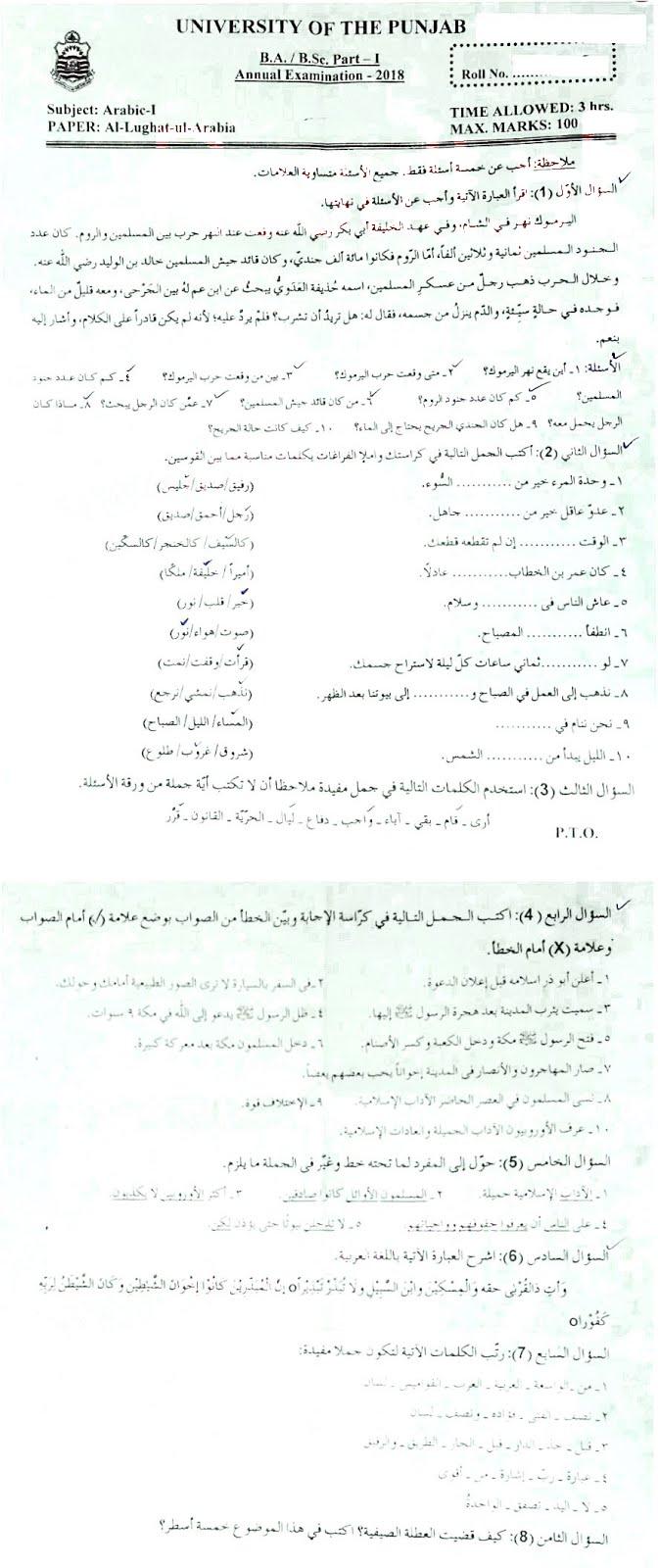 BA Arabic Past Paper Part 1 2018 - Ratta pk