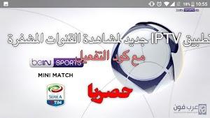 تطبيق GOGO iptv لمشاهدة كل قنوات beIN Sport و OSN مع كود تفعيل مجاني