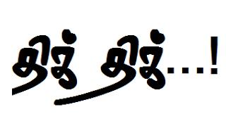 அந்த திக் திக் நேரங்கள்...