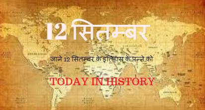 12 September Aaj Ka Itihas