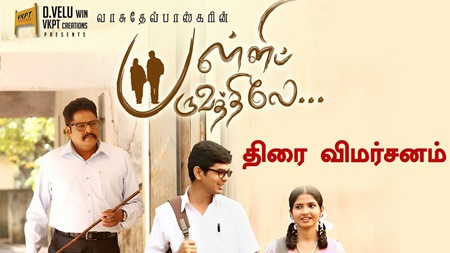 """""""PALLI PARUVATHILE"""" Movie Review 