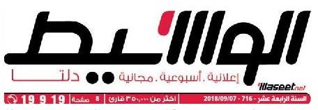 جريدة وسيط الدلتا عدد الجمعة 7 سبتمبر 2018 م