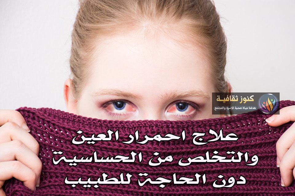 ac370aedc بكل سهولة تخلصي من احمرار العين الدائم