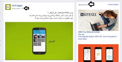 اعلان على الفيس بوك ، طريقة عمل اعلان على الفيس بوك