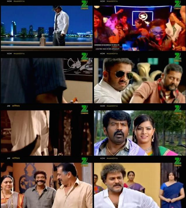 Maanikya 2015 Hindi Dubbed 480p DTHRip