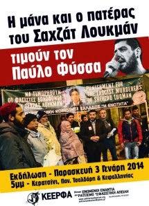 ΣΑΧΖΑΤ ΛΟΥΚΜΑΝ-ΠΑΥΛΟΣ ΦΥΣΣΑΣ