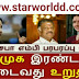 The party broke in two - TAMIL NEWS must watch and share