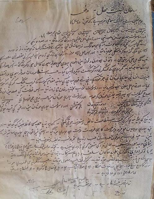 Sangan Tahsil Records