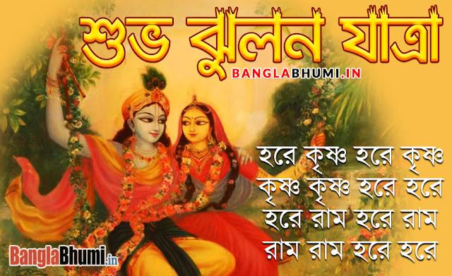 Jhulan Yatra Bengali HD Wallpaper