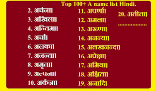 A names for girls hindi