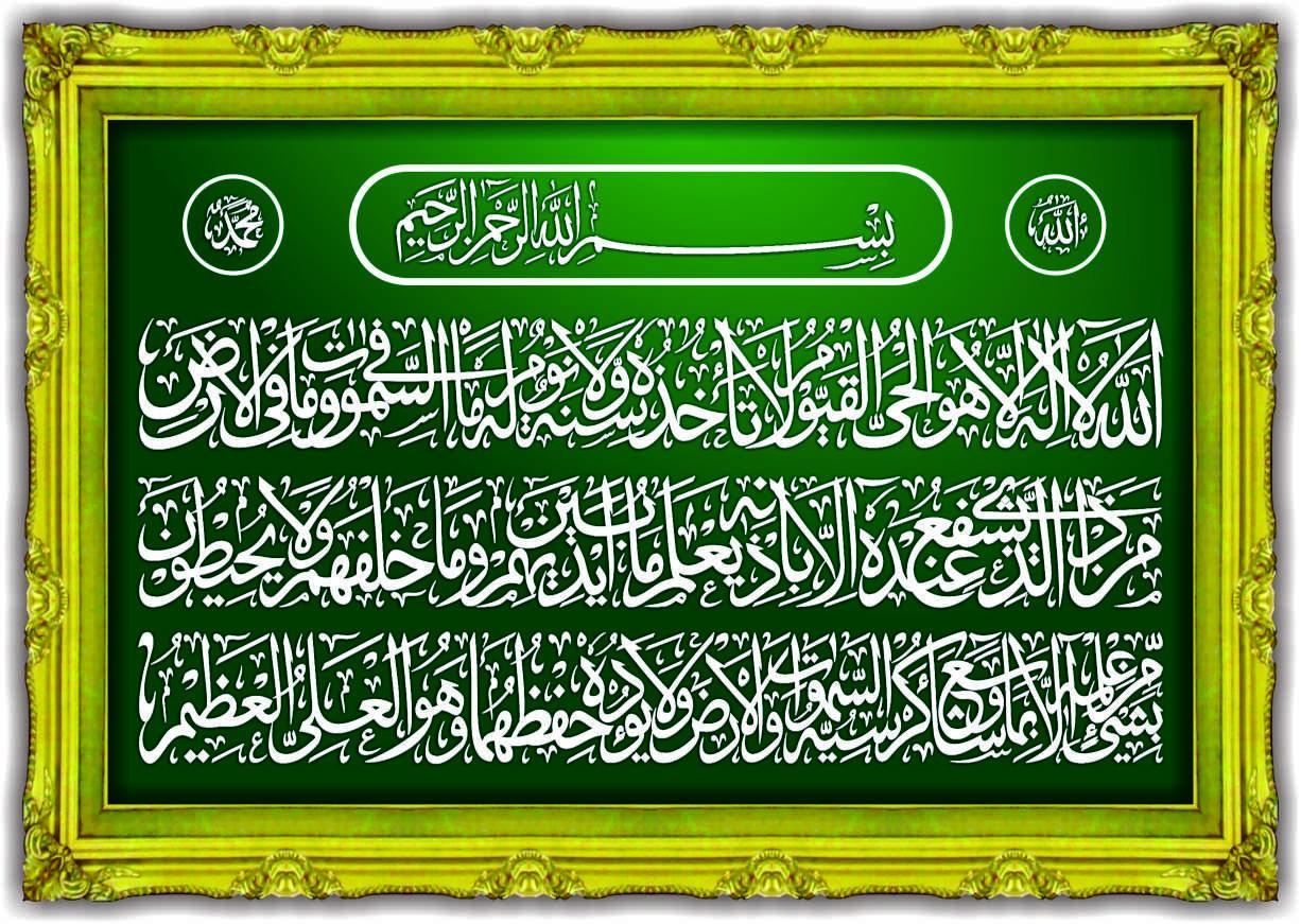 Gambar Kaligrafi Ayat Kursi untuk di print resolusi tinggi