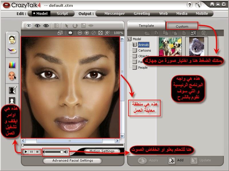 برنامج CrazyTalk لجعل الصورة تتكلم