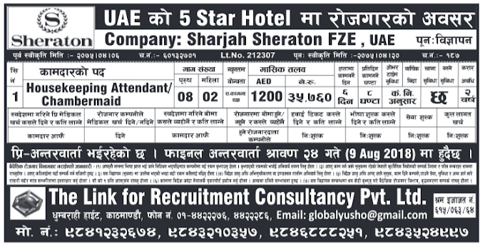Jobs in UAE for Nepali, Salary Rs 35,760