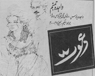 daawat short-story by wajida-tabassum