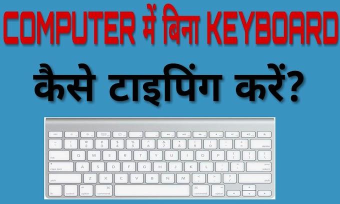 कंप्यूटर में बिना कीबोर्ड टाइपिंग कैसे करें ?
