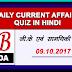GK & Current Affairs Quiz in Hindi 09.10.2017