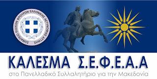 ΚΑΛΕΣΜΑ του Σωματείου Ειδικών Φρουρών στο Πανελλαδικό Συλλαλητήριο για τη Μακεδονία