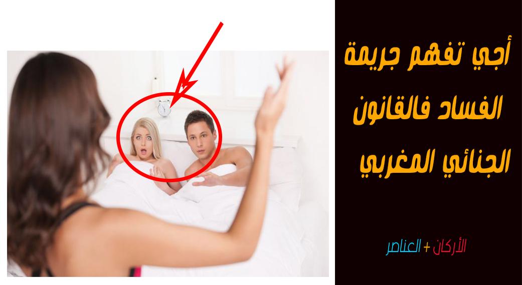 هذا هو الشرح الذي ستفهم به جريمة الفساد في القانون الجنائي المغربي وأركانها (لا تفوته)