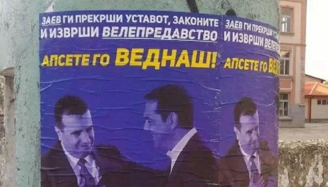 Οι αφίσες κατά του Ζάεφ στα Σκόπια και οι φήμες για τον Καρανίκα