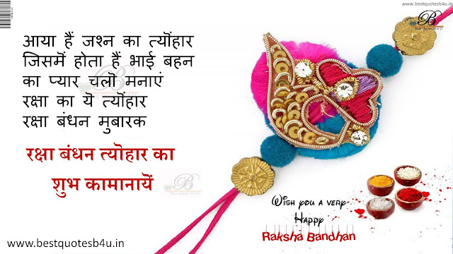Best Rakshabandhan quotes in hindi 61