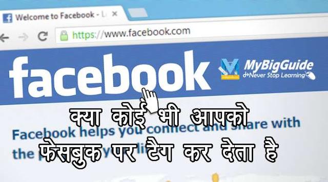 MyBigGuide - माय बिग गाइड : How to Use Facebook Tags Review in Hindi - क्या कोई भी आपको फेसबुक टैग कर देता है