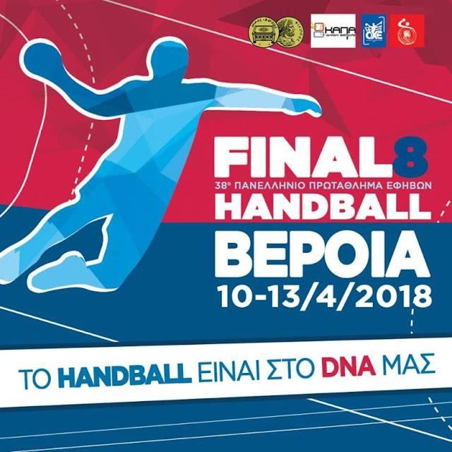 Ξεκινά στην Βέροια η τελική φάση του Πανελληνίου Πρωταθλήματος Εφήβων