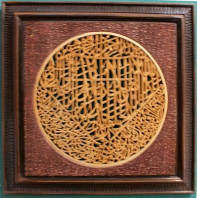 islamic decor home