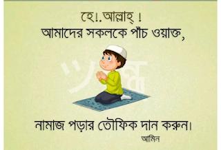ইসলামিক এস এম এস জুমা মোবারক ছবি জুম্মা মোবারক sms namaz sms ইসলামিক ছন্দ জুম্মা মোবারক ছবি islamic sms bangla ইসলামের sms bangla islamic facebook status bangla islamic sms photo bangla islamic love sms islamic post in bangla bangla hadis sms islamic sms bangla font.bangla islamic sms kobita bangla islamic sms facebook