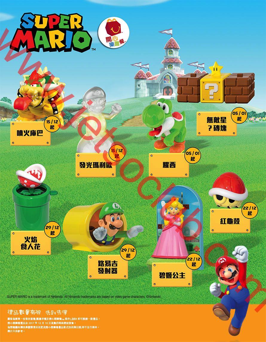 麥當勞:今期《開心樂園餐》送 Super Mario 玩具(15/12起) ( Jetso Club 著數俱樂部 )
