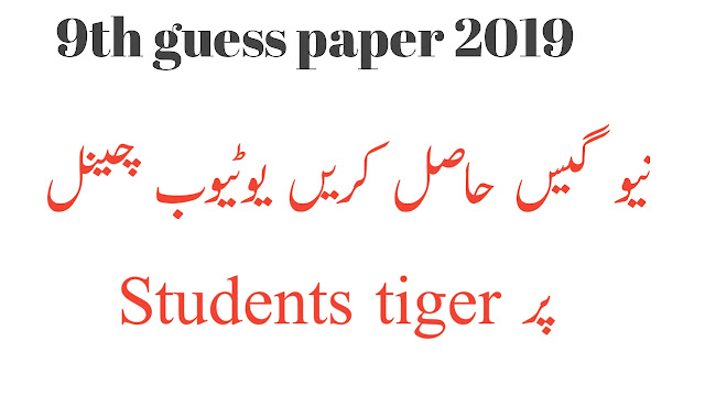 9th class guess paper 2019