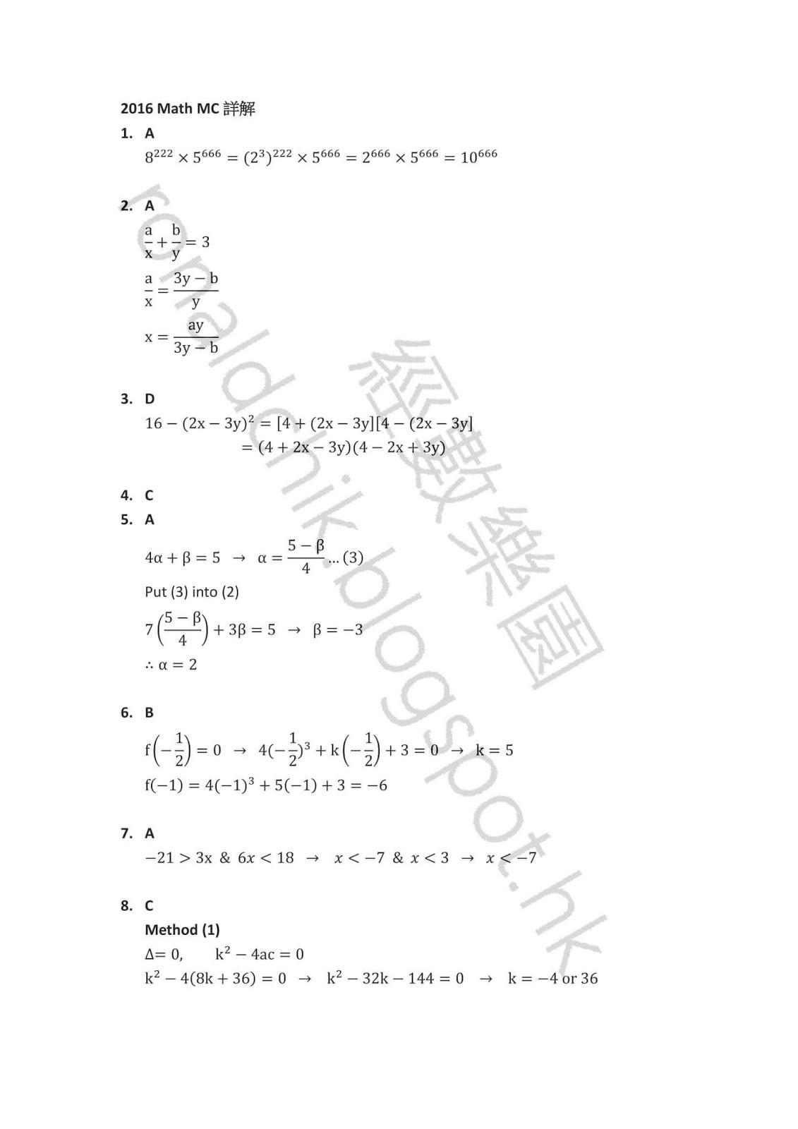 2016 DSE 數學卷二 答案 Q1-8