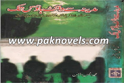Urdu Book By M Anis Ur Rehman