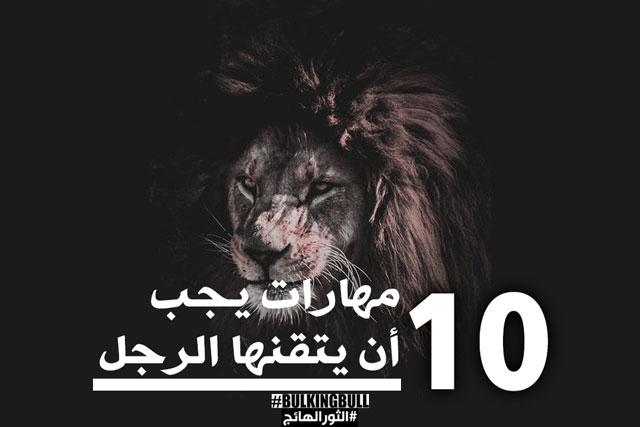 10 مهارات يجب أن يتقنها الرجل..