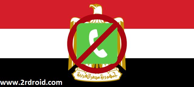 تعرف على الحقيقة الكاملة حول حظر مكالمات Voip فى مصر