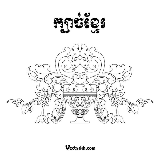 Kbach Khmer, Kbach Gable-32 free vector (khmer ornament)