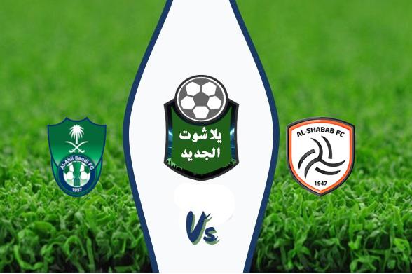 نتيجة مباراة الأهلي السعودي والشباب اليوم بتاريخ 12/28/2019 بالدوري السعودي