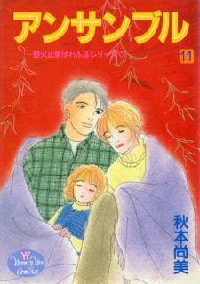 [秋本尚美] アンサンブル 第01-11巻