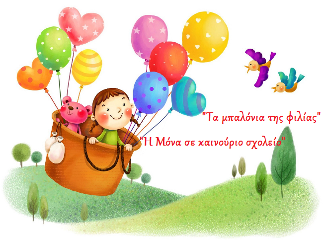 http://www.mikrosanagnostis.gr/library/pageflip_ekfovismos/Default.html