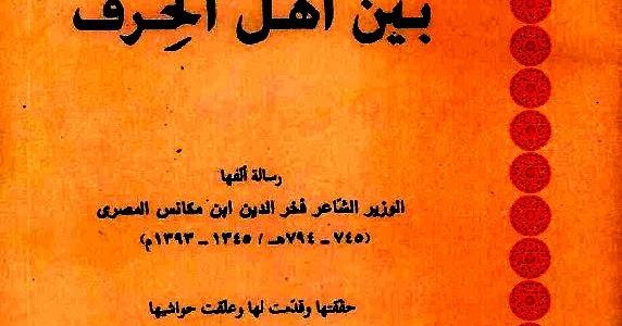 كتاب دار الحرف pdf