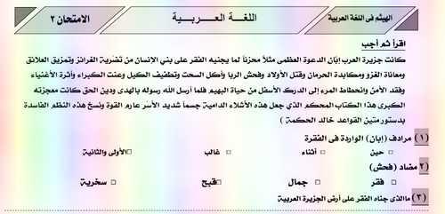 نموذج امتحان لغة عربية للصف الأول الثانوي ترم أول 2019 نظام جديد