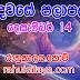 රාහු කාලය | ලග්න පලාපල 2020 | Rahu Kalaya 2020 |2020-12-14