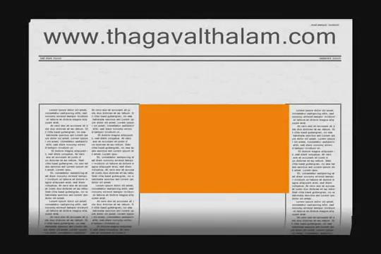 www.thagavalthalam.com