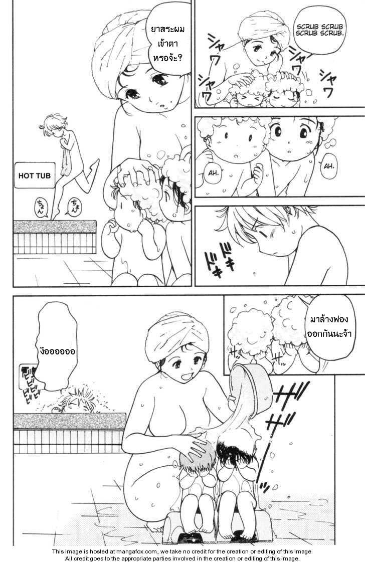 Itoshi no Kana - หน้า 21