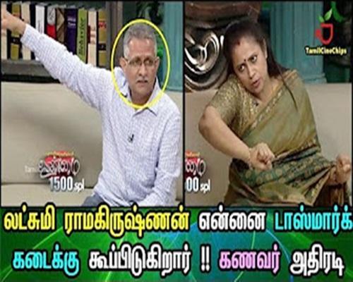 Lakshmi Ramakrishnan husband complaint