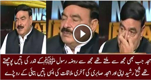 talk shows, amjad sabri, amjad sabri qawal, roza rasul, SHAIKH RASHID,  Shaikh Rasheed Crying after last meeting with Amjad Sabri Qawal,